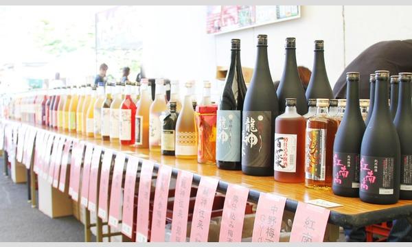 梅酒BAR2019 イベント画像1