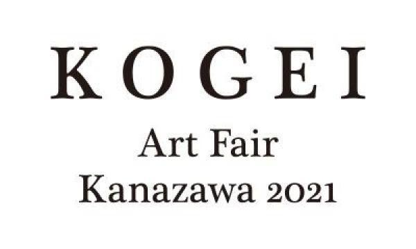 【一般チケット】KOGEI Art Fair Kanazawa 2021 イベント画像1