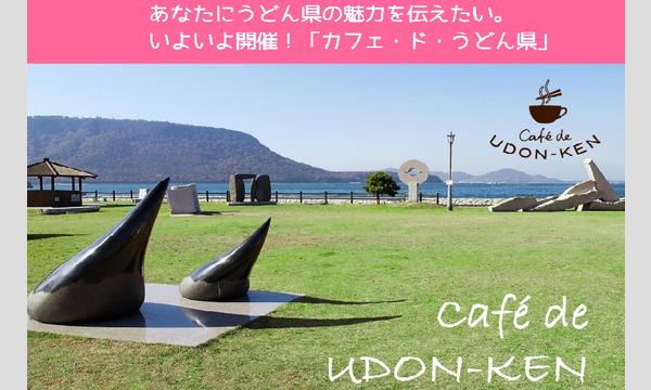 cafe de うどん県 香川県で暮らしてみたらを考えるセミナー in東京イベント