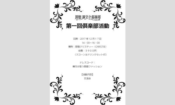 原宿異文化倶楽部 第一回倶楽部活動 イベント画像1