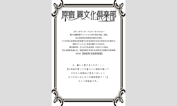 原宿異文化倶楽部 第一回倶楽部活動 イベント画像2