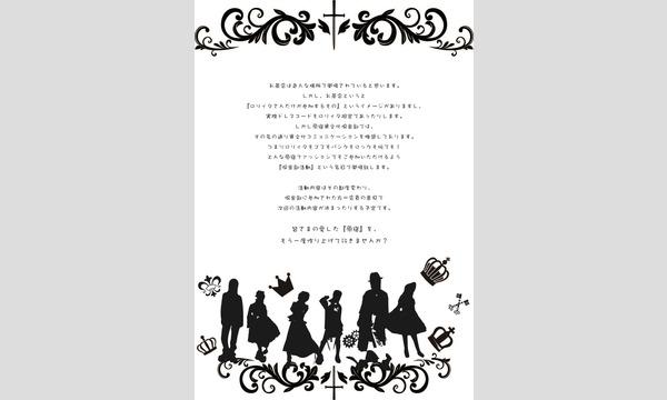 原宿異文化倶楽部 第一回倶楽部活動 イベント画像3