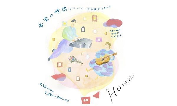 TOHOKU Roots Project 音楽の時間「イーハトーヴの途中2020~home~」 イベント画像1