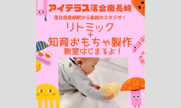 ママLimaリトミック+知育おもちゃ製作教室