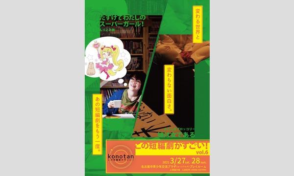 【2021/3/27-28】この短編劇がすごい!Vol.6 イベント画像1