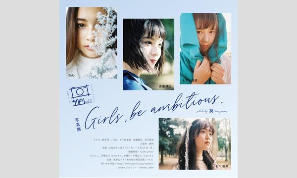 サクドリ Vol.3 写真展「Girls, be ambitious.」トークショー イベント画像1