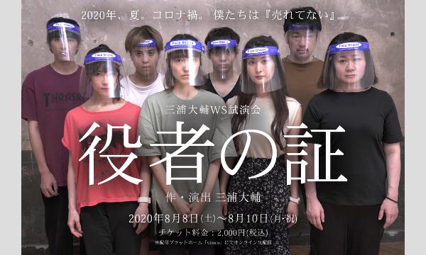 三浦大輔WS試演会『役者の証』@浅草九劇 イベント画像2
