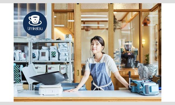 株式会社レプロエンタテインメントの川島海荷『うみ活』PassMarket 特設販売ページイベント