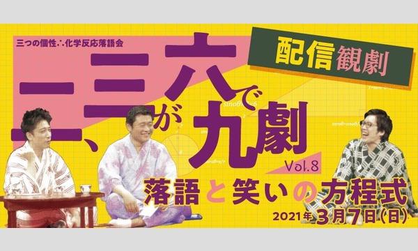 株式会社レプロエンタテインメントの二、三が六で九劇 vol.8イベント