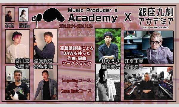 株式会社レプロエンタテインメントのMusic Producers Academy with 銀座九劇アカデミアイベント