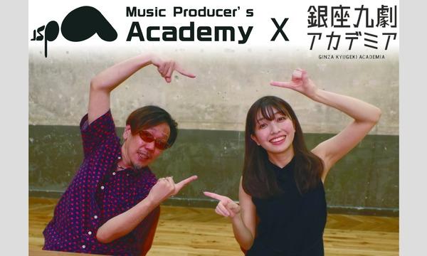 Music Producers Academy with 銀座九劇アカデミア イベント画像2