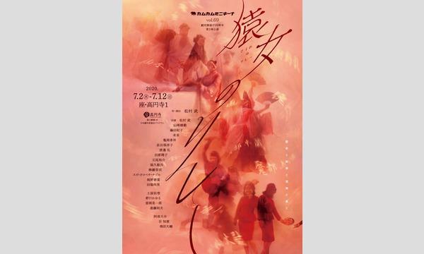 株式会社レプロエンタテインメントの『猿女(サルメ)のリレー』イベント