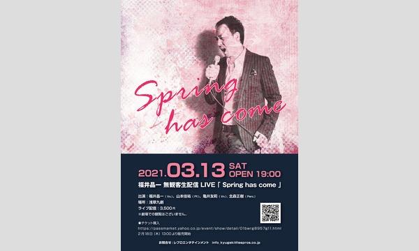 株式会社レプロエンタテインメントの福井晶一 無観客生配信LIVE           ~Spring has come~イベント