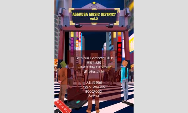 株式会社レプロエンタテインメントの【2日間通しチケット】3月20日(土)-3月21日(日)『ASAKUSA MUSIC DISTRICT vol.2』イベント