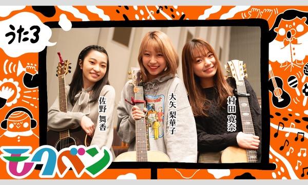 モクベンうた3 1周年記念 初ワンマンライブ @浅草九劇オンライン イベント画像1