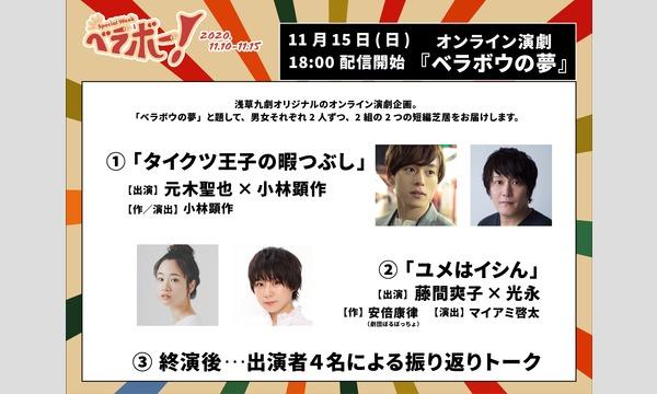 株式会社レプロエンタテインメントのオンライン演劇 『ベラボウの夢』@浅草九劇オンラインイベント