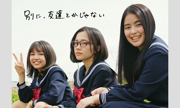 株式会社レプロエンタテインメントの映画「別に、友達とかじゃない」公開記念舞台挨拶@浅草九劇イベント