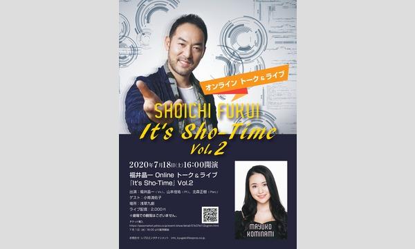 株式会社レプロエンタテインメントの福井晶一  Online トーク&ライブ「It's Sho-Time」Vol.2イベント