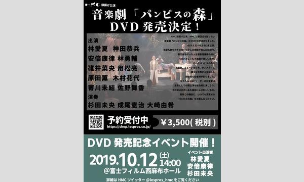 株式会社レプロエンタテインメントの音楽劇「パンピスの森」DVD発売記念イベントイベント