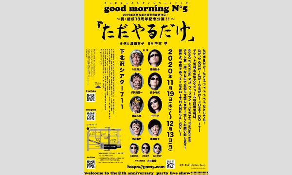good morning N°5~祝・結成13周年記念公演!!~『ただやるだけ』 イベント画像2