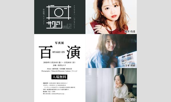 株式会社レプロエンタテインメントのサクドリ Vol.2 写真展「百演」トークショーイベント