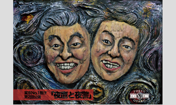 東京No.1親子第2回公演『夜鷹と夜警』 イベント画像1