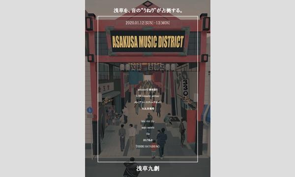 ASAKUSA MUSIC DISTRICT イベント画像1