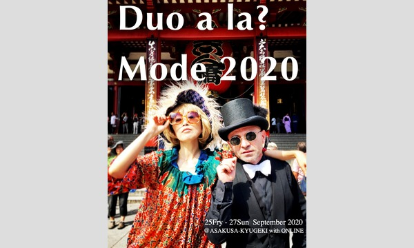 株式会社レプロエンタテインメントのDuo a la?Mode2020 (デュオ・ア・ラ?モード2020)イベント