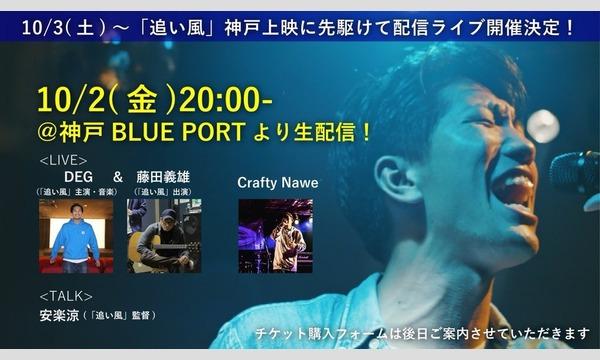映画「追い風」配信ライブ投げ銭フォーム イベント画像1