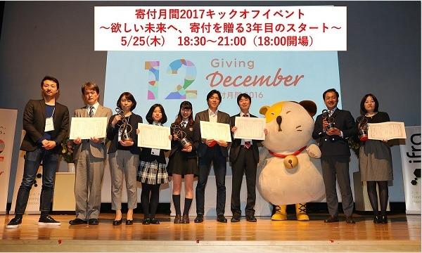 寄付月間2017キックオフイベント~欲しい未来へ、寄付を贈る3年目のスタート~ in東京イベント
