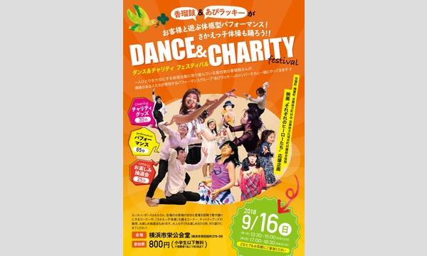 香瑠鼓&あぴラッキーがお客様と遊ぶ体験型パフォーマンス! さかえっ子体操も踊ろう! ダンス&チャリティ フェスティバル イベント画像1