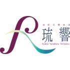 特定非営利活動法人 琉球交響楽団のイベント