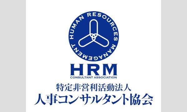 人材測定コンサルタント(採用分野)資格認定講座11月開催コース・4回 in大阪イベント