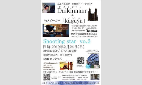 ダイキンマン ライブ イベント画像1
