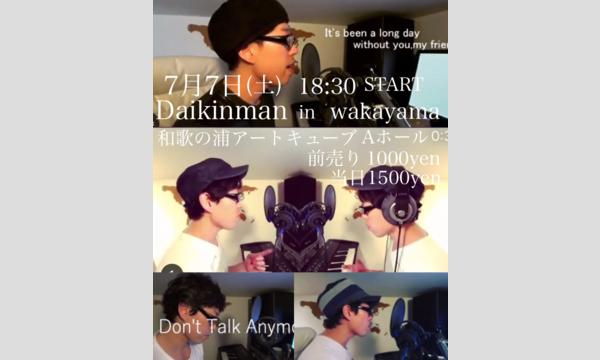 Daikinman in wakayama  ダイキンマン 七夕ライブ 和歌山 in和歌山イベント