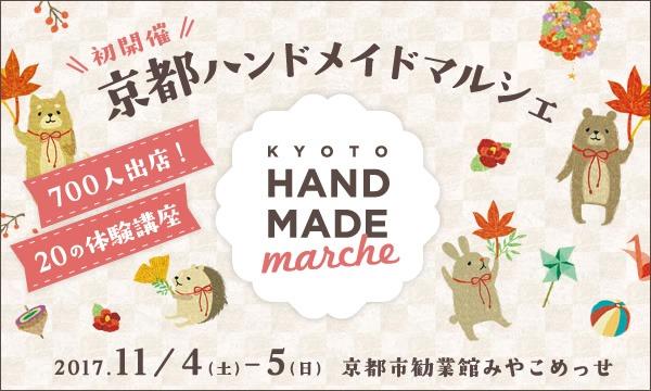 京都ハンドメイドマルシェ in京イベント
