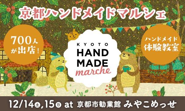 京都ハンドメイドマルシェ イベント画像1