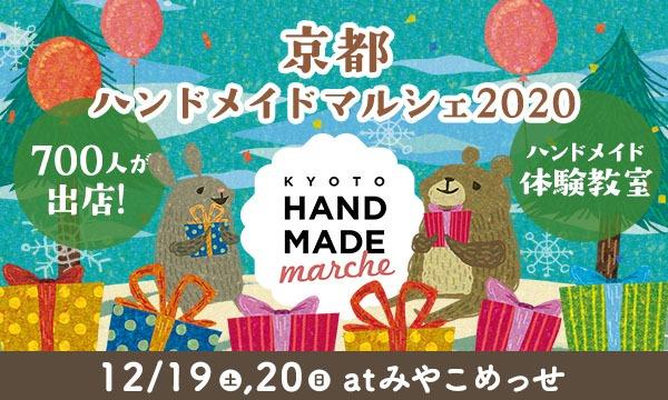 京都ハンドメイドマルシェ2020 イベント画像1