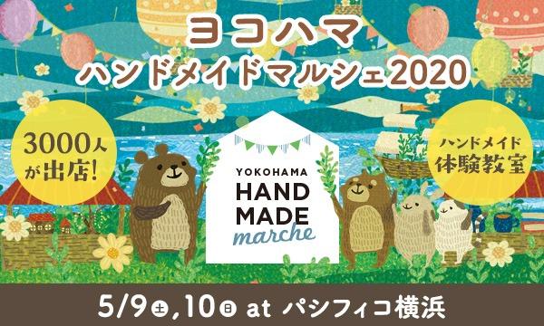 ヨコハマハンドメイドマルシェ2020 イベント画像1