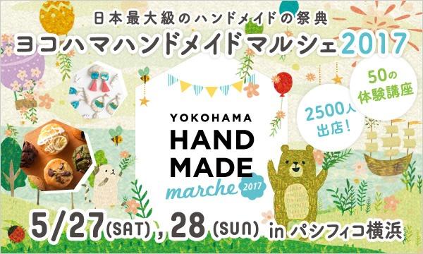 ヨコハマハンドメイドマルシェ2017 in神奈川イベント
