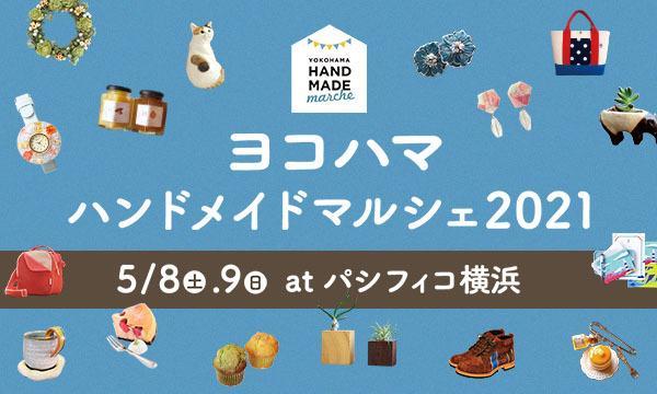 ヨコハマハンドメイドマルシェ2021 イベント画像1