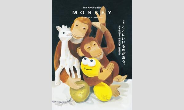 【Zoomイベント】MONKEY vol.23刊行記念 岸本佐知子+柴田元幸トーク&朗読会 イベント画像1