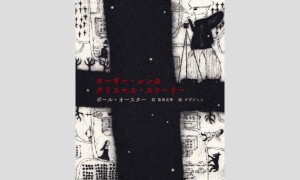 【Zoomイベント】柴田元幸トーク&朗読会 ゲスト:タダジュン イベント画像2