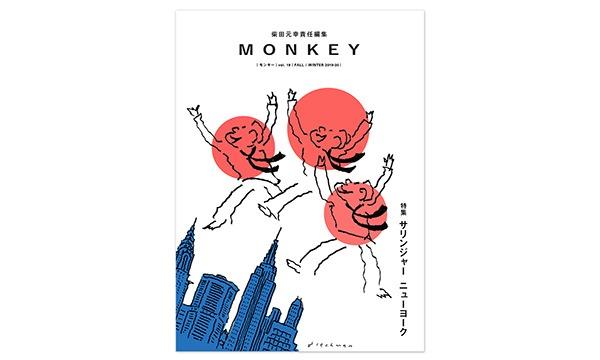 【10月19日(土)開催】MONKEY vol.19 刊行記念 柴田元幸トーク&朗読会@RainyDay イベント画像1