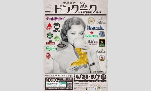 世界のビールdeドンターク2017 in福岡イベント