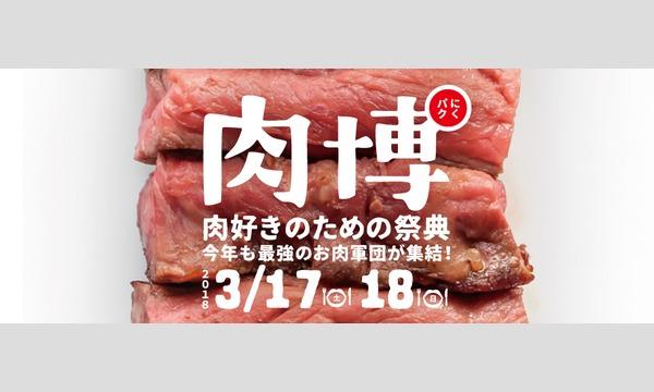 肉博~にくぱく~2018 in福岡イベント