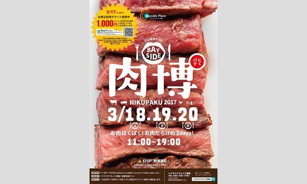 ベイサイド肉博~NIKUPAKU2017~ in福岡イベント
