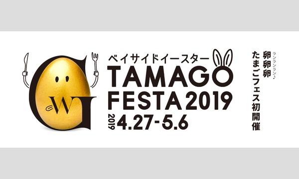 ベイサイドイースター TAMAGO FESTA 2019 イベント画像1