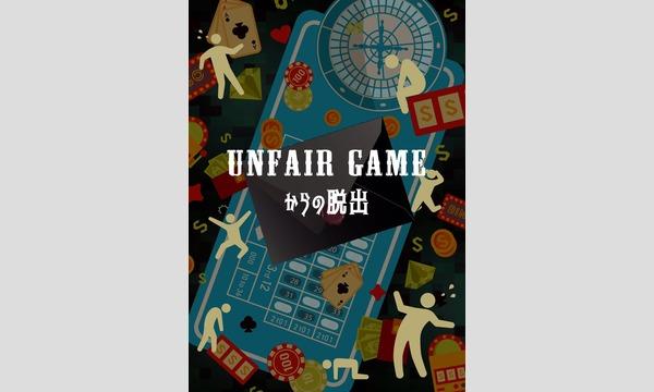 UNFAIR  GAMEからの脱出(11/23開催分) イベント画像1