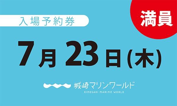 7月23日(木)入場予約券〈城崎マリンワールド〉 イベント画像1